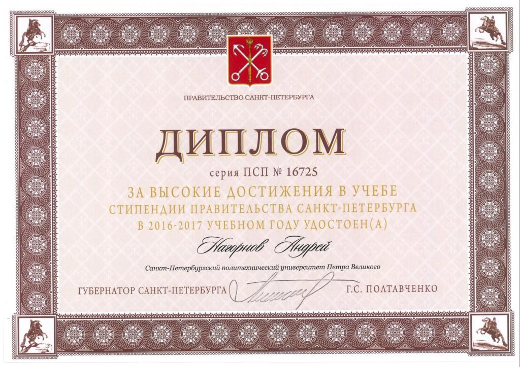 Диплом за высокие достижения в учебе Межкафедральный научно  Диплом за высокие достижения в учебе